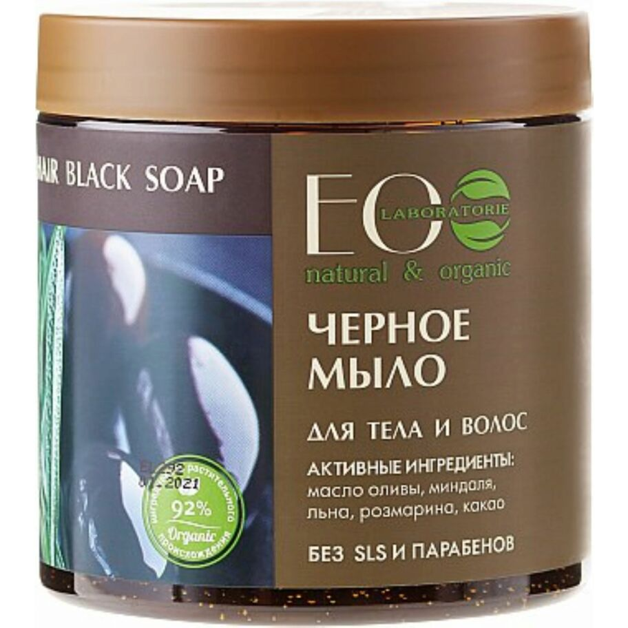 ECO Laboratorie Black Soap Body & Cream Eko 450 ml